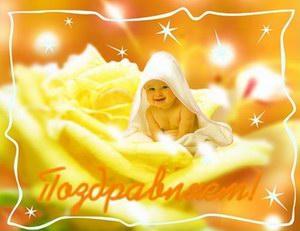 http://pocidelki-iden.narod.ru/pozdrav_kartinki/deti1.jpg