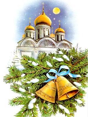 30 января какой христианский праздник: